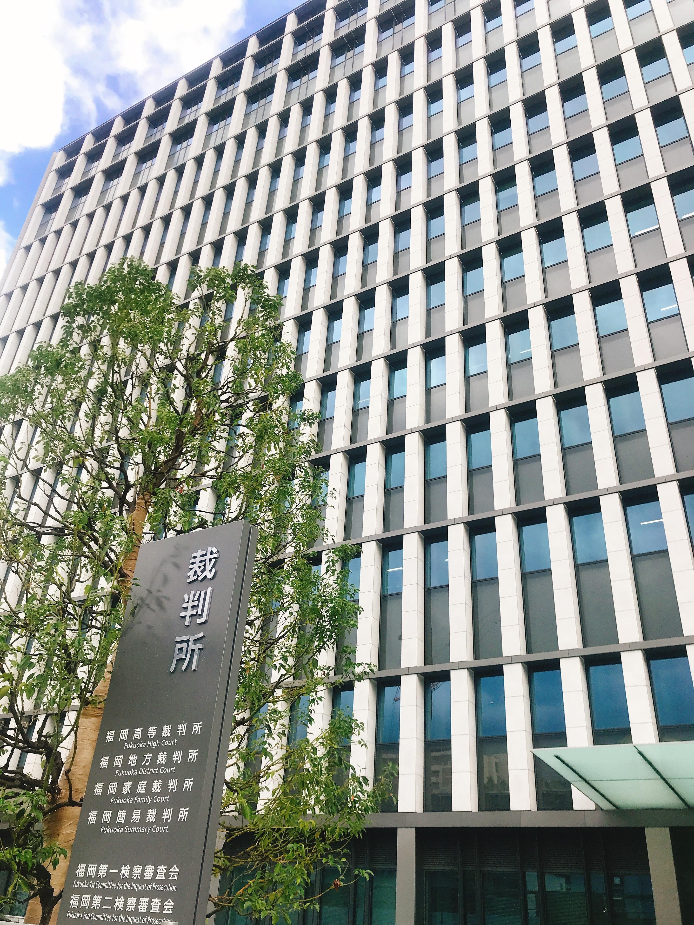 福岡 新庁舎 裁判所 弁護士