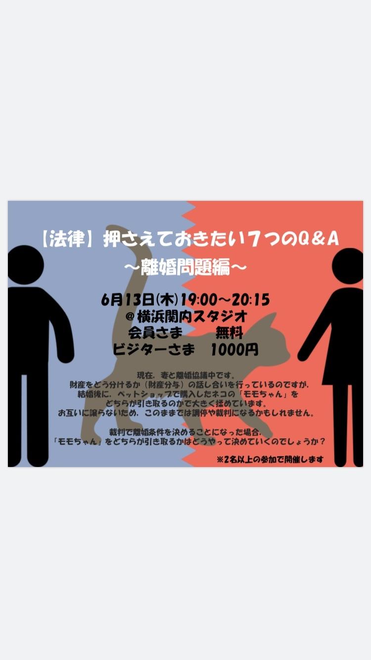 勉強カフェ 横浜関内スタジオ 法律セミナー 離婚問題 弁護士 木下 正信